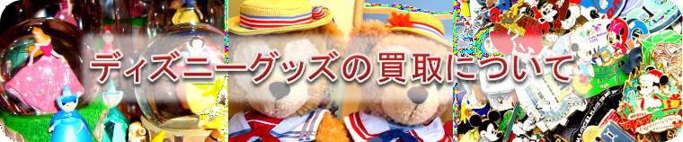 """""""ダッフィーやシェリーメイなどディズニーグッズの買取について'"""