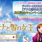 ディズニーストア・公式オンラインでお知らせ中の「アナと雪の女王」公開記念キャンペーンの詳細情報♪ 私が体験したディズニーの素晴らしい出来事を少し♪