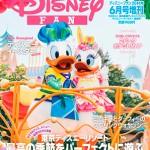 ディズニーファン6月増刊号の詳細を載せていきます♪まずは東京ディズニーランドのディズニーイースター情報☆.。.:*・エッグハントです♪