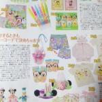 ディズニーファン6月増刊号♪最新情報☆.。.:*・「東京ディズニーランド、ディズニー・イースター」大量グッズを紹介☆.。.:*・欲しいモノが見つかるかも♪