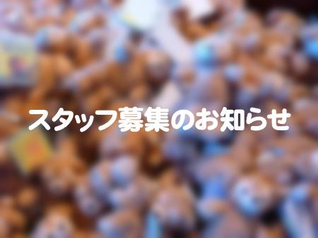 2018年10月30日更新。東京D-joy販売会のスタッフさん募集。東京北区や大田区、新宿区でのディズニーグッズの販売会スタッフです。
