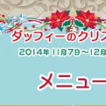 東京ディズニーシー「クリスマス・ウィッシュ」ダッフィーのクリスマススーベニア付きメニューの紹介♪ランチケース可愛い☆.。.:*・