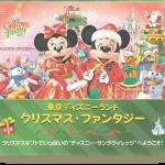 ディズニーランド「クリスマス・ファンタジー」の最新情報♪