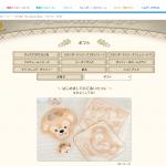 東京ディズニーシー「ダッフィー、シェリーメイギフトセット」販売のお知らせ☆.。.:*・