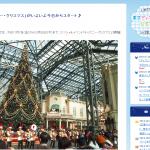 東京ディズニーランド・ディズニーシー「クリスマス」イベント開催♪