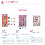 東京ディズニーランド「年賀状・お正月グッズ」最新情報♪ポチ袋。。。あげる側になって早10年。。。。。(笑)