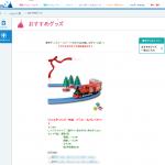 東京ディズニーリゾート「クリスマスギフト向けおもちゃ」の最新情報☆.。.:*・