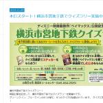 ベイマックス「横浜市営地下鉄クイズラリー」が開催されました☆.。.:*・
