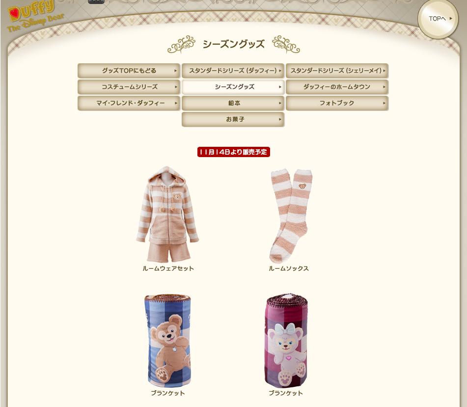 woocディズニーイベント&グッズ情報ブログ - part 145