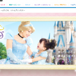 ディズニープリンセス~ようこそリトルプリンセスのお知らせ☆.。.:*・