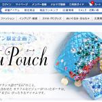ディズニーストアオンライン限定企画♪「ビジューポーチ」プリンセスシリーズです☆.。.:*・