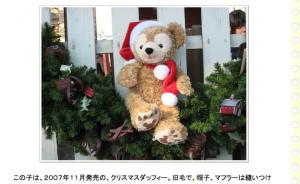 出典:東京ディズニーシー ダッフィーの履歴書