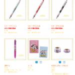 東京ディズニーリゾート「ステーショナリーグッズ」販売のお知らせ☆.。.:*・
