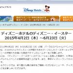 東京ディズニーリゾートオフィシャルホテル「ディズニー・イースター」最新情報♪