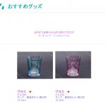 東京ディズニーリゾート「クリスタルアイテム」素敵なプレゼントに☆.。.:*・