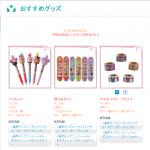 東京ディズニーリゾート「オソロアイテム」特集☆.。.:*・みんなでオソロにしちゃいましょ♪