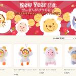 ディズニーストア「NEW YEAR特集♪プーさんがひつじに!?」すでに完売あります・゜・(ノД`)・゜・