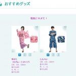 東京ディズニーリゾート「おすすめグッズ」最新情報♪夏といえば(´∀`*)