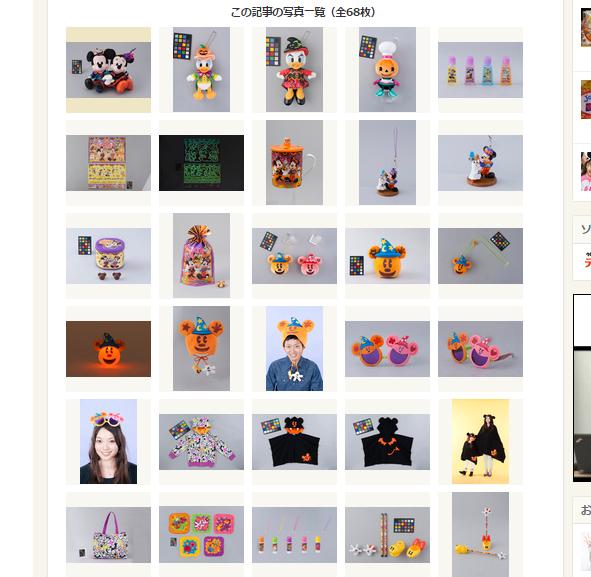 「ディズニー・ハロウィーン」2015年スペシャルグッズ約170種 写真68枚フォトギャラリー(写真 1 68)   ディズニー特集  ウレぴあ総研