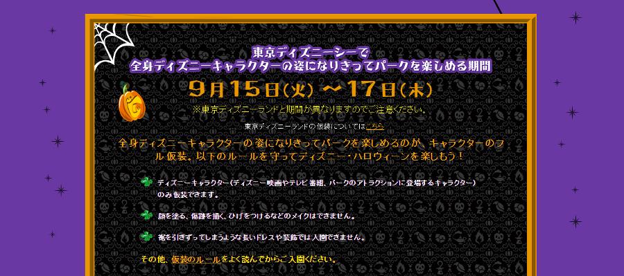 ディズニー・ハロウィーン201  東京ディズニーシー