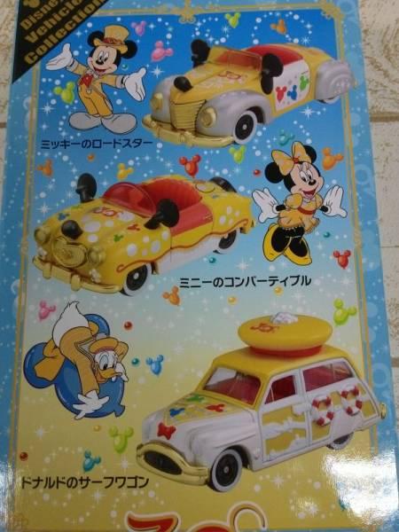 ディズニー ミッキー&ミニー&ドナルド TDR30周年トミカセット 3台入り 未開封 ロードスター-2