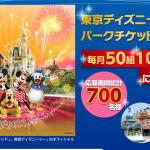タダ(無料)でディズニーチケット(パスポート)が手に入る!ディズニーチケットが当たる7月版懸賞まとめです♪