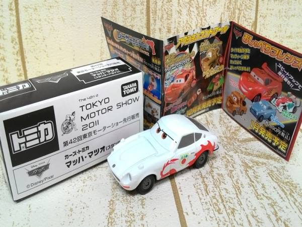ディズニー カーズ トミカ マッハマツオ 2011東京モーターショー