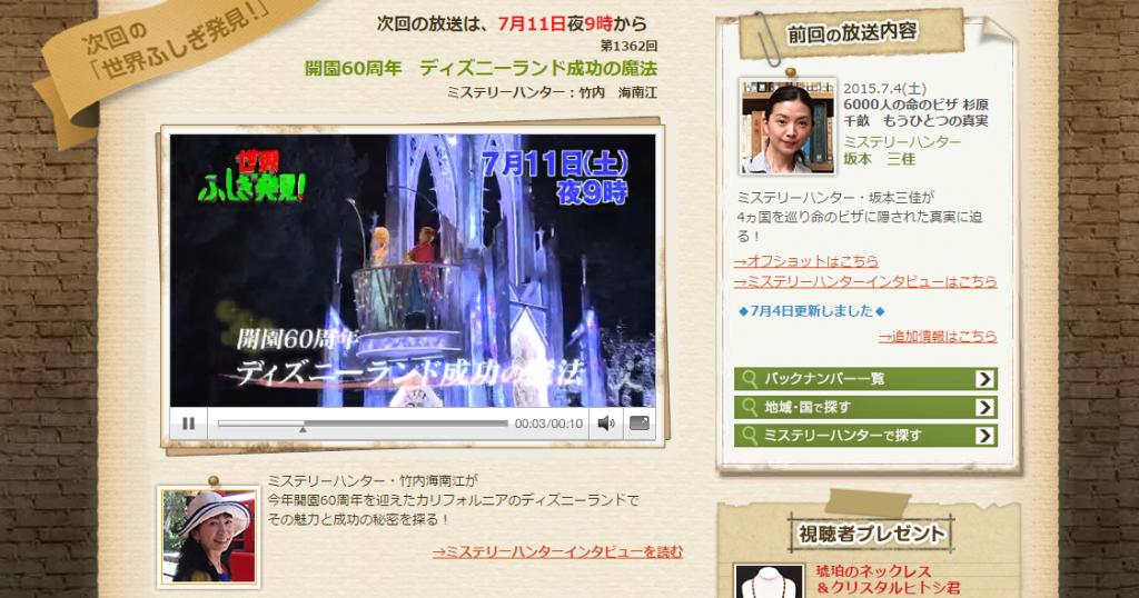 日立 世界ふしぎ発見!|TBSテレビ