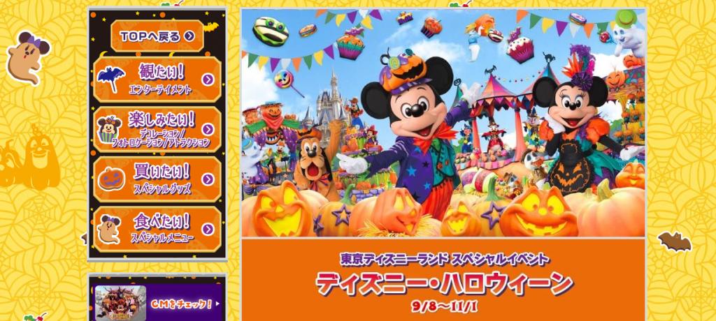 東京ディズニーランド スペシャルイベント「ディズニー・ハロウィーン」|東京ディズニーリゾート