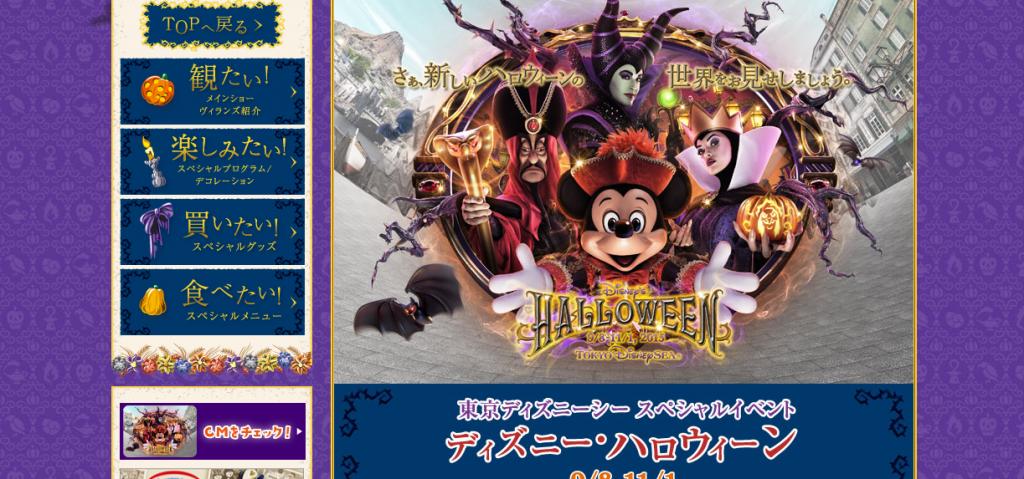 東京ディズニーシー スペシャルイベント「ディズニー・ハロウィーン」|東京ディズニーリゾート