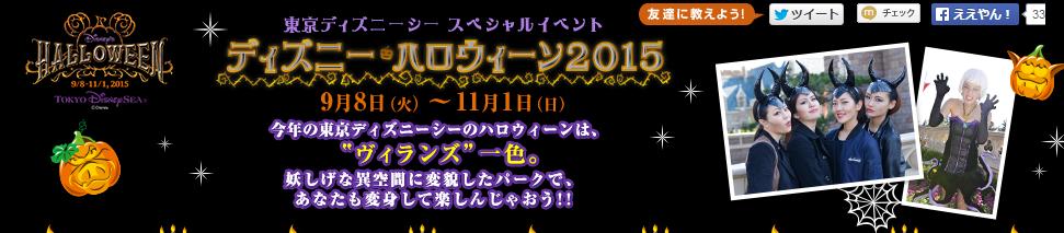 東京ディズニーシー スペシャルイベント ディズニー・ハロウィーン2015