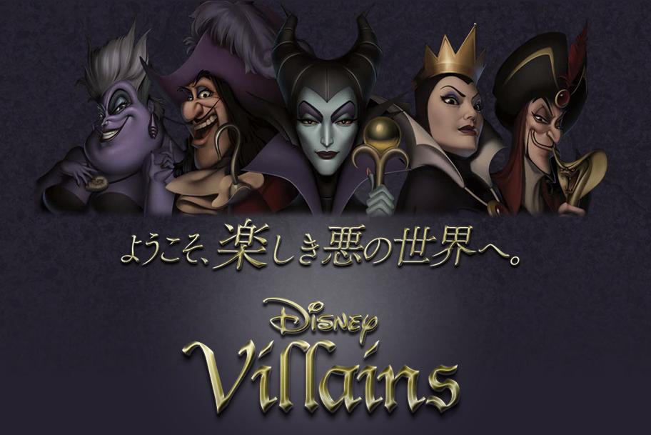 2015年のTDSハロウィーンはヴィランズ推し。ということで、2015年8月時点のヴィランズキャラクターの人気ランキング発表。仮装の参考にしてください。