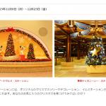 ディズニークリスマス2015「ディズニーリゾートラインのクリスマス」リゾートゲートウェイ・ステーションなど各駅のデコなどの概要が発表されました。