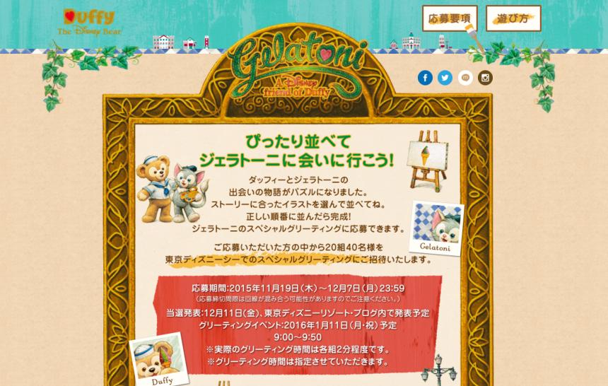 ぴったり並べてジェラトーニに会いに行こう!| 東京ディズニーリゾート キャンペーン画像