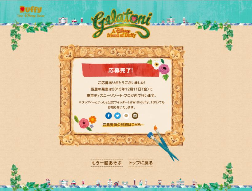 ぴったり並べてジェラトーニに会いに行こう!| 東京ディズニーリゾート-4
