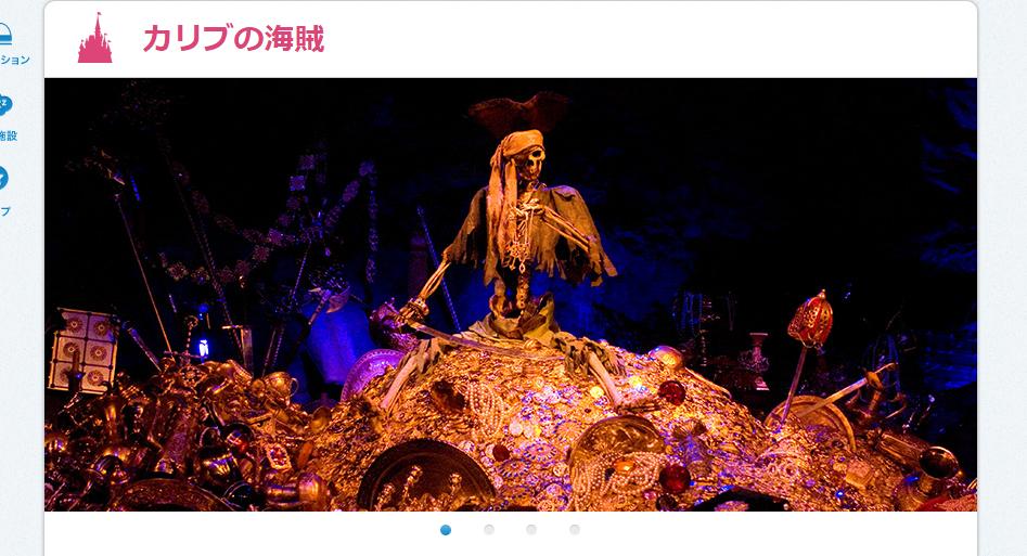 カリブの海賊   東京ディズニーランド   東京ディズニーリゾート img