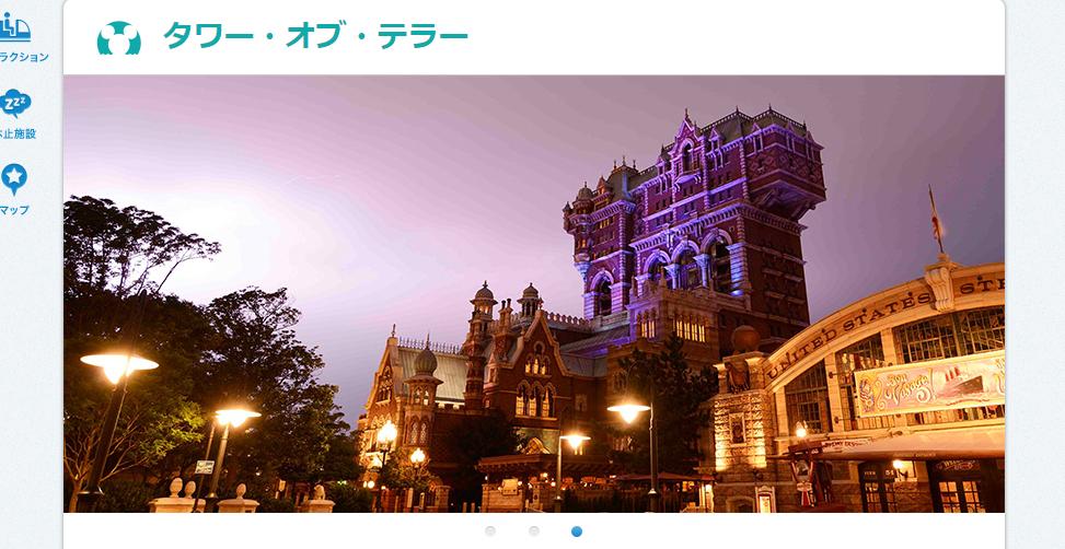 タワー・オブ・テラー   東京ディズニーシー   東京ディズニーリゾート img