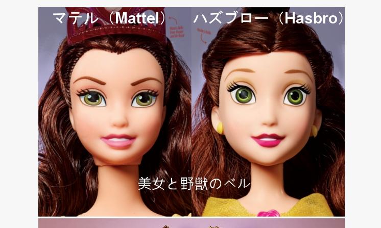 ディズニープリンセスの顔が変わる。マテル社からハズブローへ。顔の比較写真なども掲載。ディズニープリンセスの累計販売金額にも驚愕。