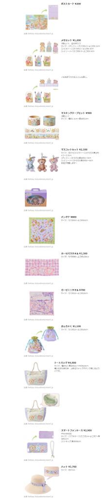 東京ディズニーシー「ダッフィーのイースター・フェア」ダッフィー・シェリーメイ・ジェラトーニのステーショナリーなど