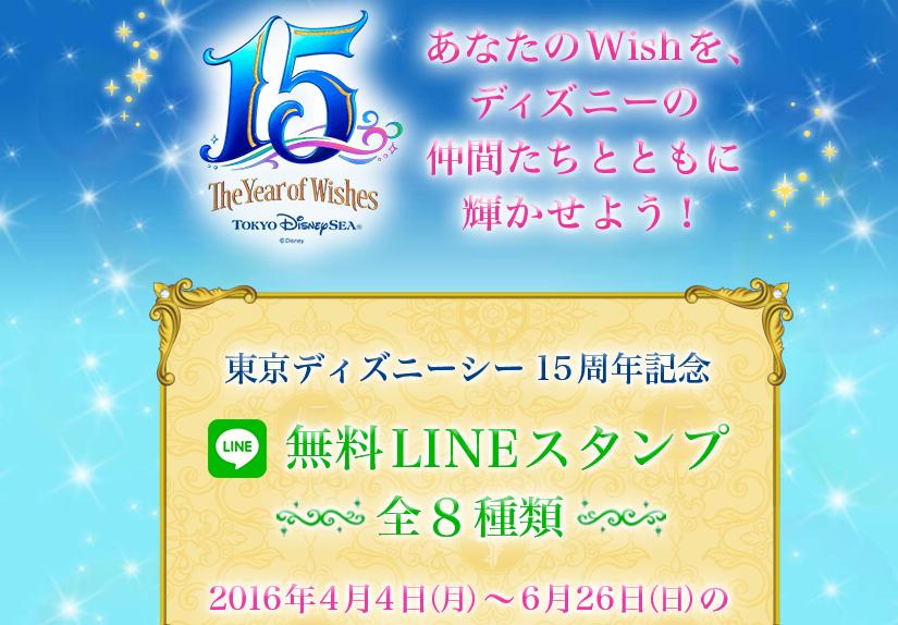 「東京ディズニーシー15周年記念 無料LINEスタンプ配布」ティザーサイト(予告サイト)が公開されています♪