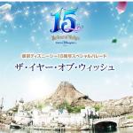 神戸でTDS15周年記念のタイアップイベントが4月29日から。東京ディズニーシーR15周年記念展示~ザ・イヤー・オブ・ウィッシュ~