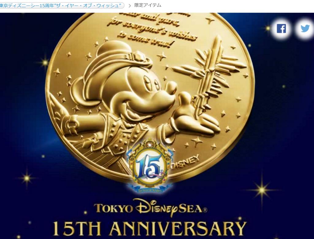 お値段なんと150万円の激レア商品も!TDS15周年ザ・イヤー・オブ・ウィッシュ数量限定アイテムが9月4日販売開始!純金・純銀にダイヤ、G-SHOCKなど!