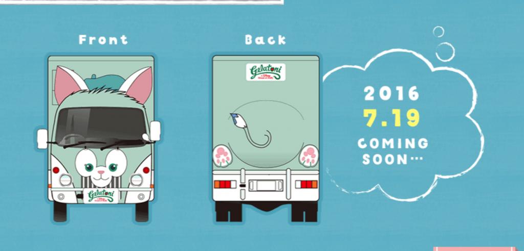 この夏、あなたの街にもジェラトーニ・ワゴンがやってくる!?「ジェラトーニの旅するアートギャラリー」開催決定!