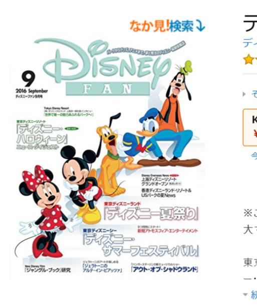 ディズニーファン9月号で「ディズニー・ハロウィーン」スペシャルグッズの一部が公開!9月1日先行発売、ダッフィーのグッズは9月2日先行発売です!