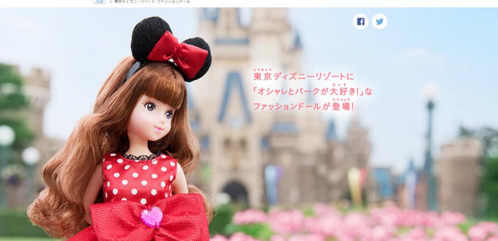 「ディズニーのリカちゃん?」東京ディズニーリゾートから、おしゃれで可愛いくてリカちゃんにそっくりのファッションドールが登場!ミニー・デイジー・アリス・マリーがモチーフの4種類です♪