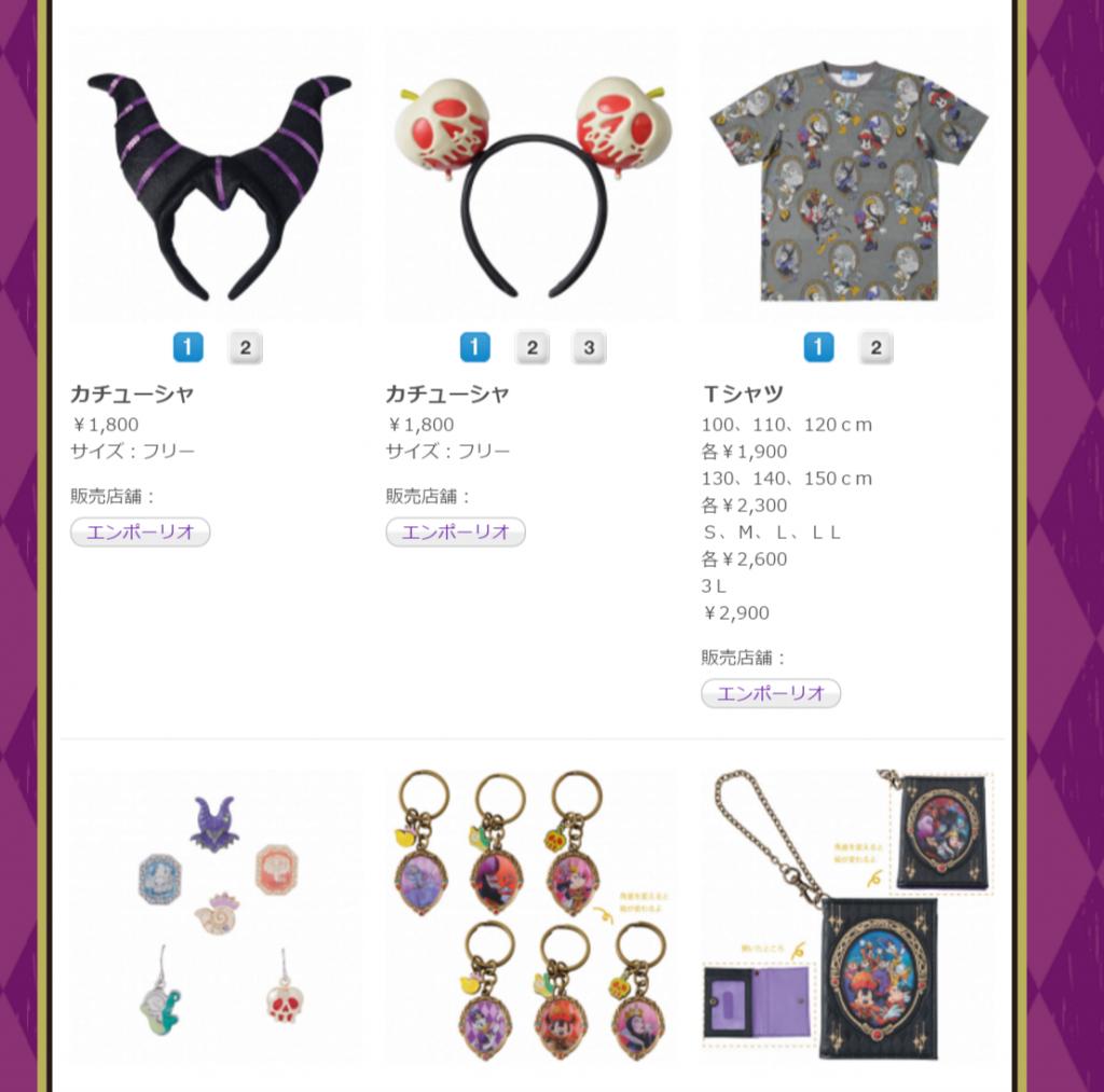 9月1日先行発売の東京ディズニーシー限定「ディズニー・ハロウィーン