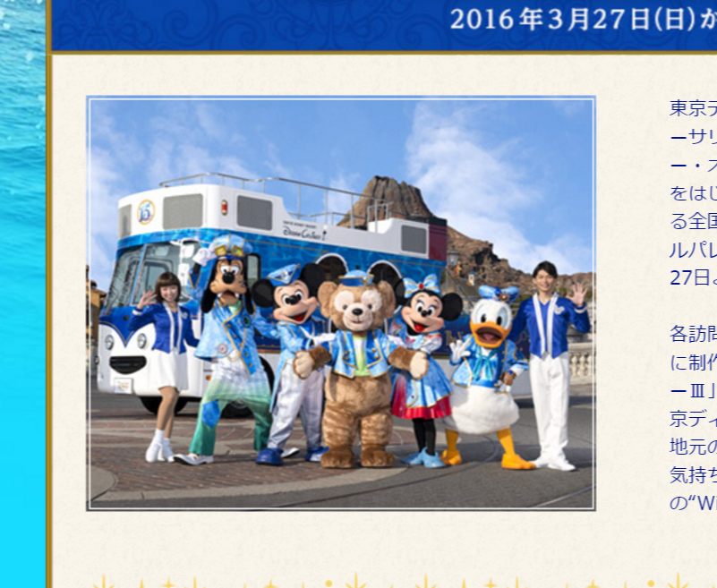 """全国を巡るのはジェラワゴンだけじゃない!「東京ディズニーシー15周年スペシャルパレード""""ザ・イヤー・オブ・ウィッシュ""""」新たな開催地が発表!ミッキーたちがお祭りを盛り上げます!"""