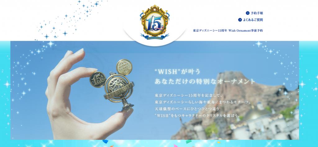 7月20日発売「Wish Ornament」の事前予約サイトがオープン!ネットで事前予約しておけば、当日スムーズに受け取れます♪