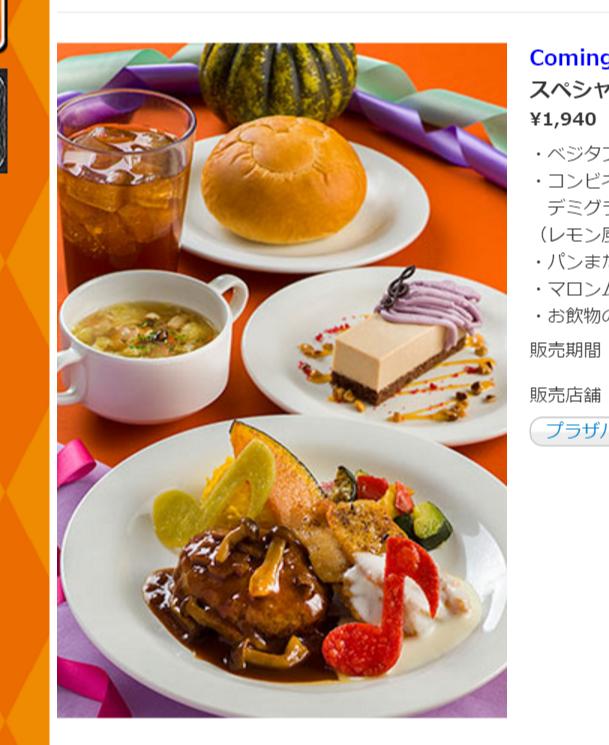 東京ディズニーランドのハロウィーン限定スペシャルセット&メニューをご紹介!「ハロウィーン・ポップンライブ」をイメージした楽しいメニューもいっぱいです♪9月1日発売です!