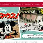 ディズニー・チャンネルで大人気の短編アニメ「ミッキーマウス!」のグッズがディズニーストアで8月23日発売!ぬいぐるみ系グッズが大充実です!
